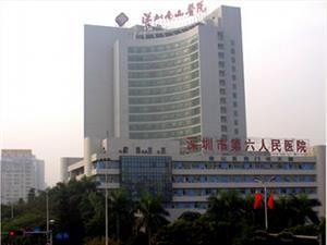 深圳市第六人民医院体检中心