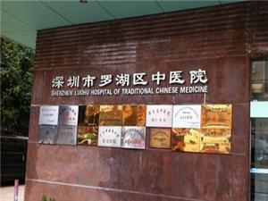 深圳市罗湖区中医院体检中心