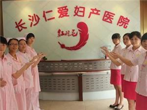 长沙仁爱妇产医院体检中心