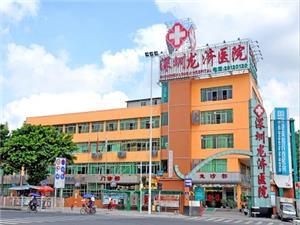 深圳龙济医院体检中心