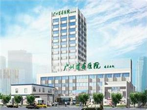 广州益寿医院体检中心