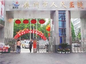 株洲市人民医院