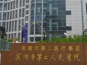 芜湖第二人民医院体检中心