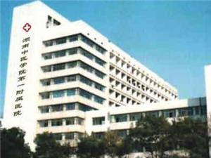 湖南中医学院第一附属医院体检中心