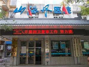西安山海丹医院体检中心