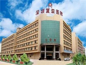 深圳复亚医院体检中心