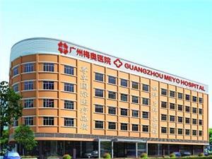 广州梅奥医院体检中心