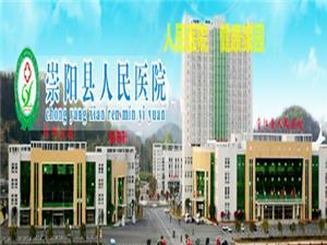 崇阳县人民医院体检中心