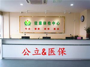 福建省煤炭疗养院体检科