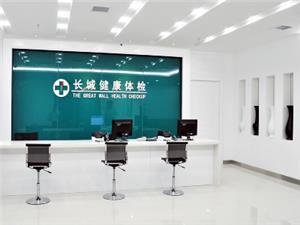 石家庄长城中西医结合医院乐汇城体检部