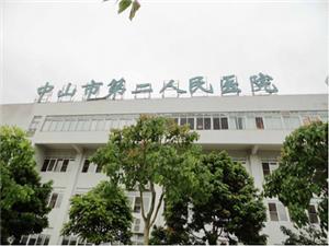 中山市第二人民医院体检中心