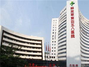 解放军第四五八医院体检中心