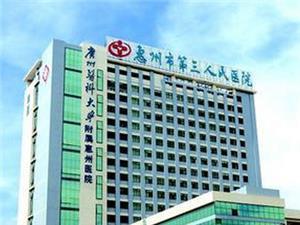 惠州市第三人民医院体检中心