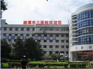湘潭市第三人民医院体检中心