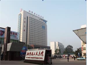 湘潭县人民医院体检中心