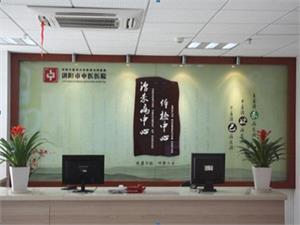 浏阳市中医院体检中心