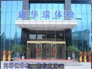 青岛康华瑞健康体检中心(胶州分院)