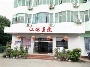 福清江滨医院体检中心