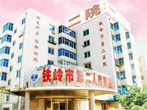 铁岭市第二人民医院体检中心