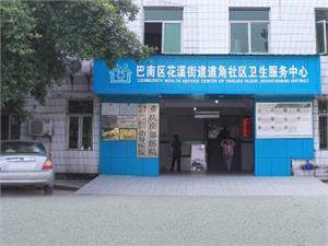 重庆南郊医院体检中心