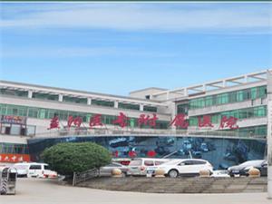 益阳医专附属医院(益阳市第六人民医院体检中心)