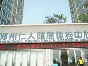 郑州仁人健康体检中心
