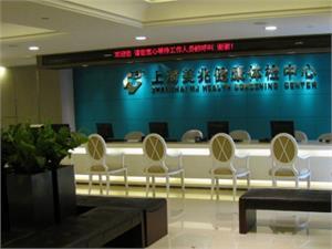 上海美兆体检中心
