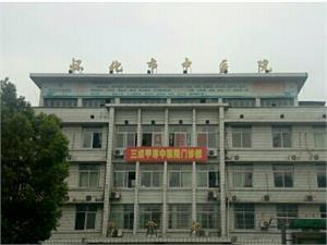 怀化市中医医院体检中心