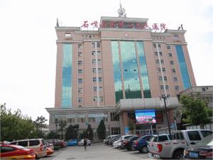 石嘴山市第一人民医院体检中心