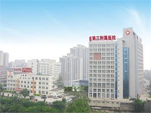 赣南医学院第三附属医院体检中心