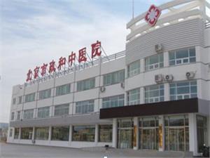 北京市政和中医院体检中心