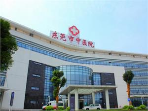 东莞中医院(新院)体检中心