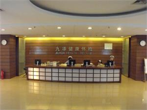 北京九华健康体检中心(华商分部)