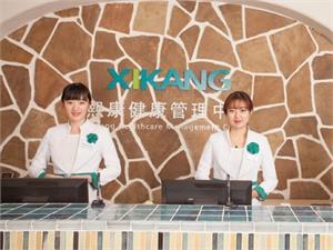 广州熙康健康管理中心(琶洲体检分院)