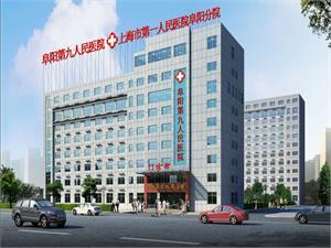 阜阳第九人民医院体检中心