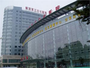 解放军第三O七医院