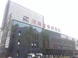 河南省洛阳正骨医院(河南省骨科医院体检中心)