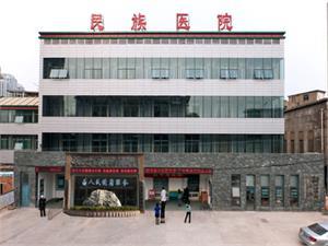 济南市民族医院体检中心