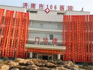 济南市106医院体检中心