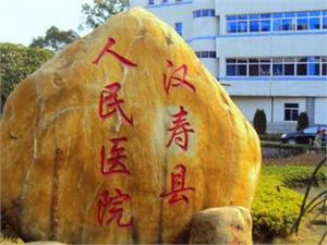 汉寿县人民医院体检中心