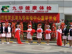 天津九华健康体检中心(河东分部)
