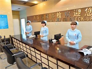 天津九华健康体检中心(今晚大厦分部)