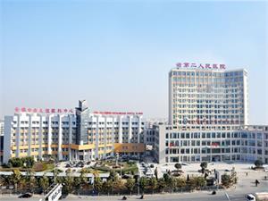 安徽省第二人民医院(黄山路院区)