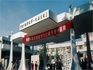 河南中医学院第一附属医院体检中心