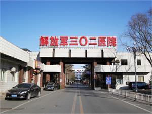解放军第三零二医院