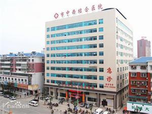 湖南省邵阳市中西医结合医院体检中心