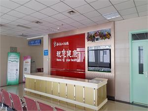 南皮县人民医院体检中心