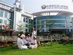 东莞市第三人民医院(石龙人民医院)体检中心
