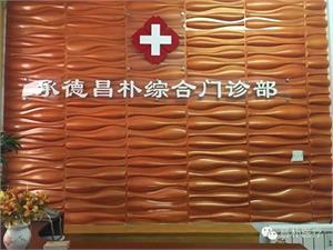 承德昌朴综合门诊部体检中心