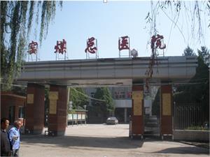 甘肃窑街煤电集团有限责任公司总医院